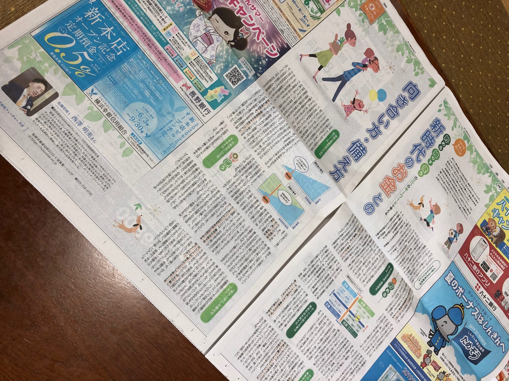 信濃 毎日 新聞